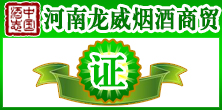河南龙威烟酒商贸