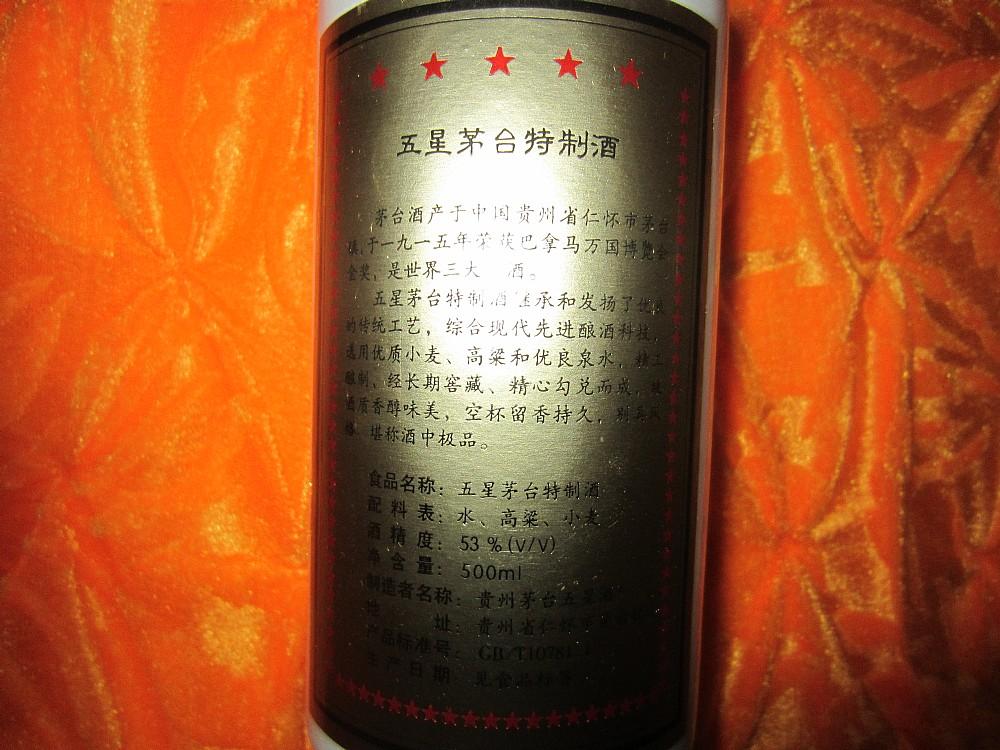 5星茅台特制酒