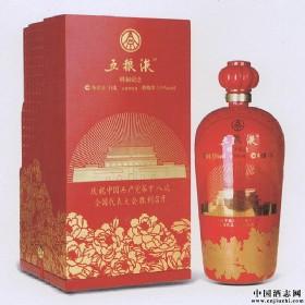 2012年庆祝中国共产党十八大召开五粮液特制纪念酒