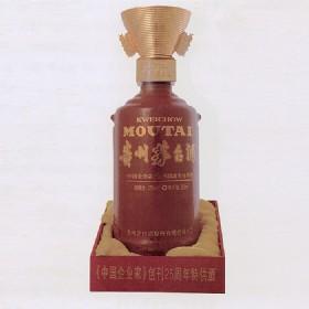 《中国企业家》创刊25周年特供酒