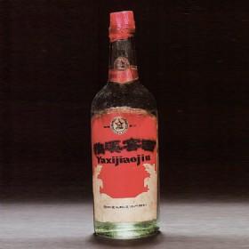 70年代产60度500ml红标鸭溪窖酒