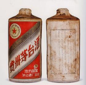 """1958年内销黄釉陶瓶""""五星牌""""茅台酒"""