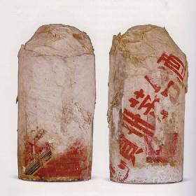"""1959年外销繁体""""贵""""白瓷瓶""""飞天牌""""茅台酒"""