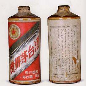 """1963年内销黄釉高颈土陶瓶""""五星牌""""茅台酒"""