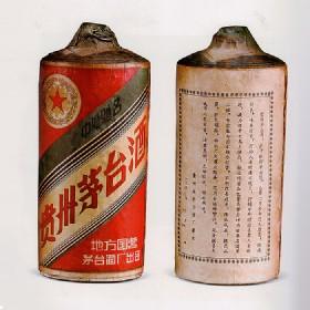 """1962年内销黄釉土陶瓶""""五星牌""""茅台酒"""