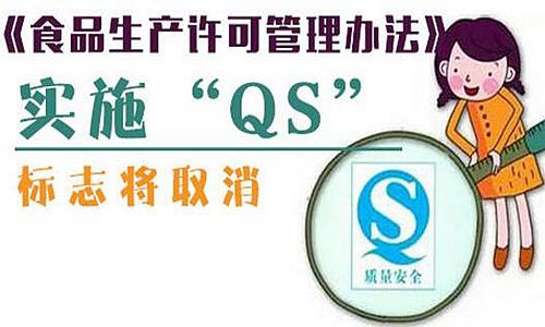 QS将被SC取代