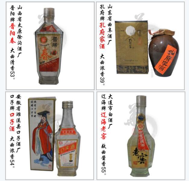五十三(53)种优质酒