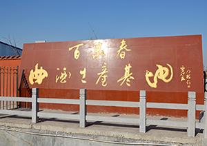 河南省百泉春酒业有限公司