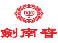 四川绵竹剑南春酒厂
