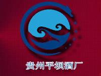 贵州省平坝酒厂有限责任公司