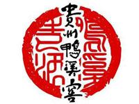 贵州省遵义鸭溪窖酒厂