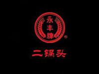 北京二锅头酒厂