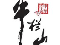 北京市牛栏山酒厂