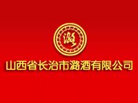 山西省长治市潞酒有限公司