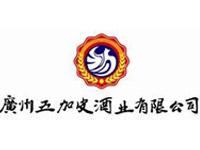 广州五加皮酒业有限公司