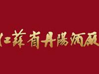江苏省丹阳酒厂