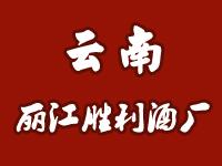 云南省丽江县胜利酒厂