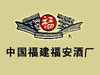 福建省福安酒厂