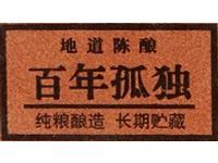南昌蓝星九江酒厂