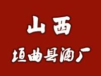 山西省地方国营垣曲县酒厂