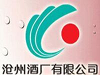 沧州酒厂有限公司