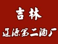 辽源市第二酒厂