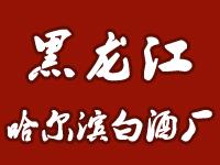 哈尔滨市白酒厂