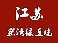 新沂市窑湾绿豆烧酒厂