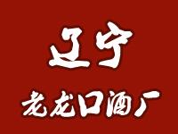 沈阳市老龙口酒厂