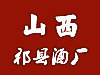 山西省祁县酒厂