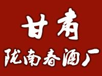 甘肃陇南春酒厂