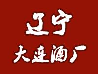 辽宁省大连酒厂
