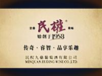 河南民权红葡萄酒业有限公司
