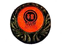 河北平泉酿酒厂