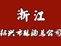 绍兴市酿酒总公司