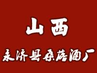 山西省永济县桑落酒厂