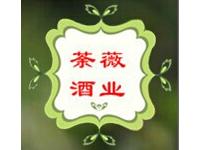 中山市小榄荼薇酒业有限公司