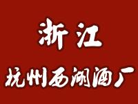 杭州西湖酒厂