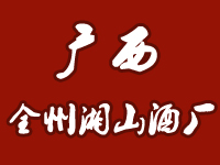 广西全州湘山酒厂