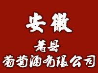 萧县葡萄酒有限公司