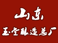 山东济宁玉堂酿造总厂