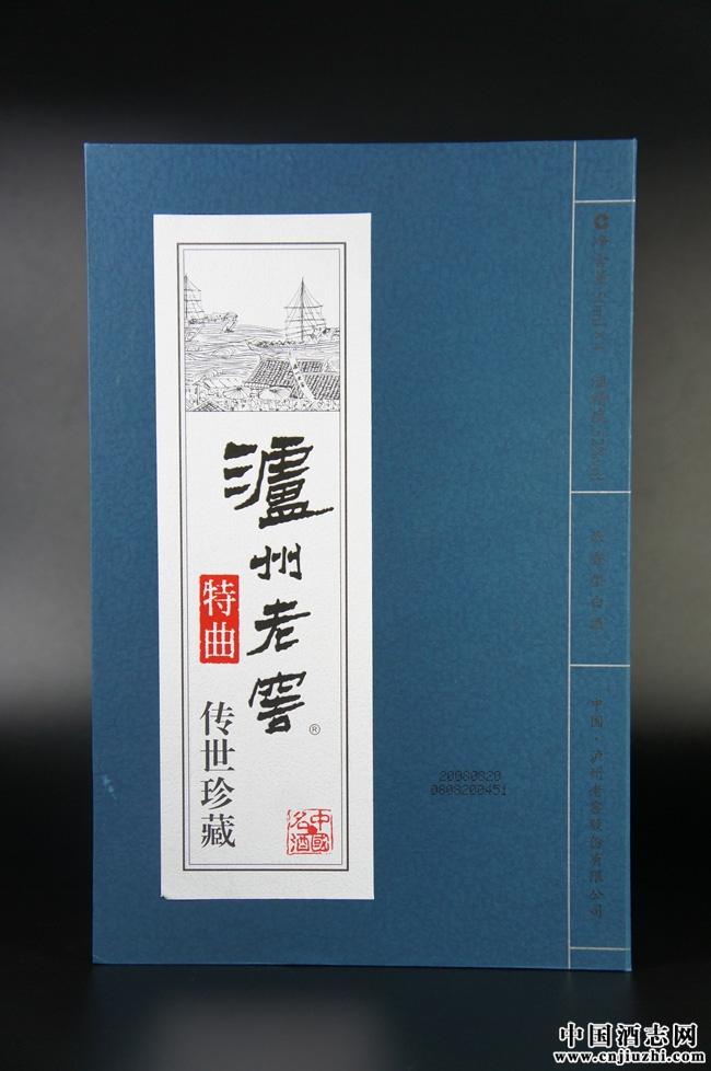 泸州老窖特曲(传世珍藏)