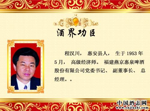 程汉川_领军功臣