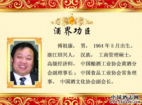 傅祖康_领军功臣