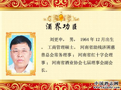 刘更申_领军功臣