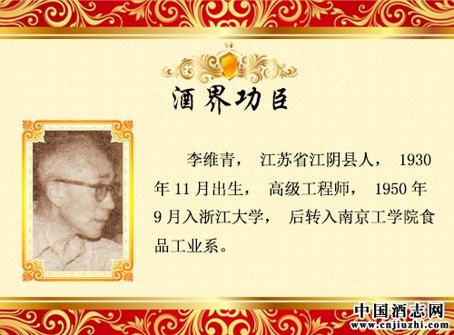 李维青_酿酒功臣