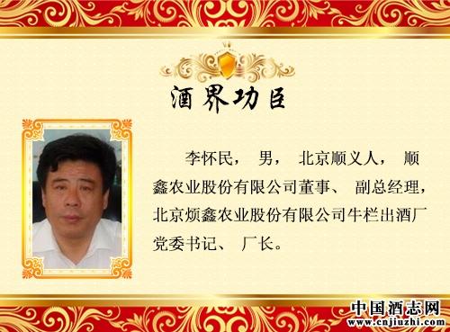 李怀民_酿酒功臣