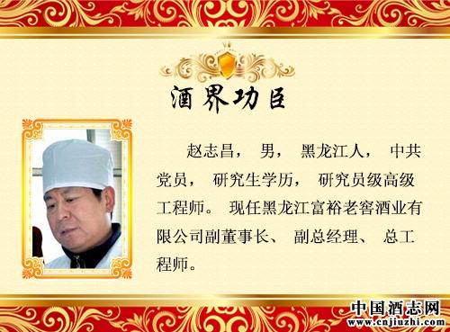 赵志昌_酿酒功臣