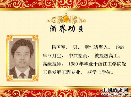 杨国军_酿酒功臣