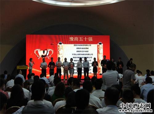 豫酒酒商:2015年河南酒商五十强名单出炉